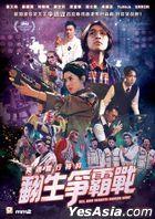 冥通銀行特約:翻生爭霸戰 (2020) (DVD) (香港版)