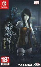 零 濡鴉之巫女 (亞洲中文版)