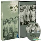The Past Unearthed, The 3rd Encounter : Dear Soldier (DVD) (Korea Version)