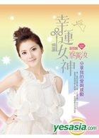 Xing Yun Nu Shen : Fen Xiang Wo De Ai He Gan Dong