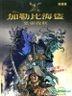 Disney Movie - Pirates of the Caribbean: Dead Men Tell No Tales( Comics Edition)