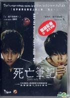 Death Note (2006) (DVD) (English Subtitled) (Vicol Version) (Hong Kong Version)
