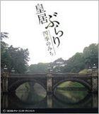 Kokyo Burari Shiki No Michi (Blu-Ray) (Japan Version)