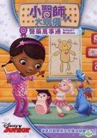 DOC McStuffins: School of Medicine (DVD) (Taiwan Version)