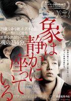 An Elephant Sitting Still  (DVD) (Japan Version)