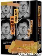 Zui Hua Li De Ju Chang Xing Fan Zui : Gu Li Guo‧ Sen Yong Shi Jian Wei Jie Zhi Mi