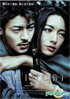 Shinobi (Normal Edition)(Japan Version-English Subtitles)