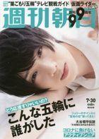 Weekly Asahi 20085-07/30 2021