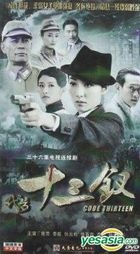 Code Thirteen (H-DVD) (End) (China Version)