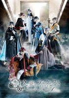 Stage Bungo to Alchemist Tsuzuribito no Rinsho  (Blu-ray) (Japan Version)