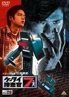 Keitai Sosakan 7 File 05 (DVD) (Japan Version)