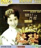 Mambo Girl (DVD-9) (China Version)