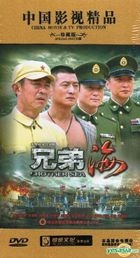 Brother Sea (DVD) (End) (China Version)