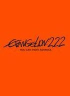 Evangelion: 2.22 You Can (Not) Advance. (DVD) (Japan Version)