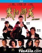 Just Heroes (1989) (Blu-ray) (Hong Kong Version)