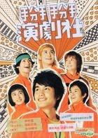 Go! Boys' School Drama Club (DVD) (Taiwan Version)