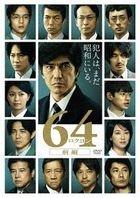 64 Six-Four Part 1 (DVD) (Normal Edition) (Japan Version)