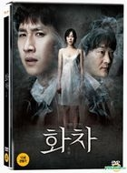 Helpless (DVD) (First Press Limited Edition) (Korea Version)