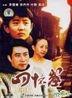 Si Shi Bu Huo (DVD) (China Version)