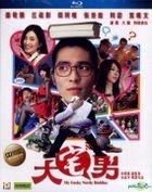 My Geeky Nerdy Buddies (2014) (Blu-ray) (Hong Kong Version)