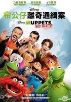 Muppets Most Wanted (2014) (DVD) (Hong Kong Version)