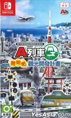 A-Ressha de Ikou Hajimaru Kankou Keikaku (Asian Chinese Version)