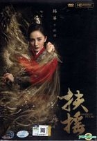 Legend of Fuyao (2018) (DVD) (Ep. 1-66) (End) (English Subtitled) (Malaysia Version)