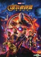 Avengers: Infinity War (2018) (DVD) (Taiwan Version)