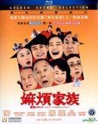What A Wonderful Family! (2016) (Blu-ray) (English Subtitled) (Hong Kong Version)