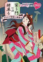 Momokurochan Dai 8 Dan Warau Kado ni wa Momo Kitaru DVD Dai 39 Shu (Japan Version)