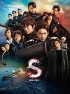 S: The Last Policeman: Recovery of Our Future (Blu-ray) (Deluxe Edition)(Japan Version)