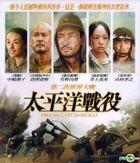 OBA, The Last Samurai (VCD) (English Subtitled) (Hong Kong Version)