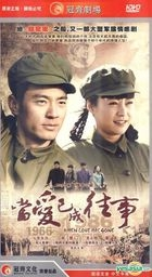 When Love Has Gone (H-DVD) (End) (China Version)