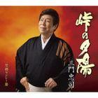 tougenoyuuhi (Japan Version)