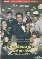 From Vegas To Macau II (2015) (DVD) (Thailand Version)