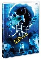 Sadako (DVD) (2D) (Japan Version)