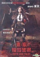 Tokyo Gore Police (DVD) (English Subtitled) (Taiwan Version)