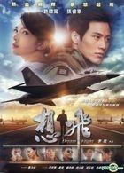 Dream Flight (2014) (DVD) (English Subtitled) (Taiwan Version)
