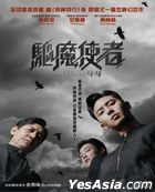 The Divine Fury (2019) (DVD) (Hong Kong Version)