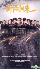 Undercover 1937-1945 (2015) (DVD) (Ep. 1-40) (End) (China Version)