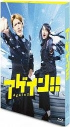 AGAIN!! (Blu-ray) (Japan Version)