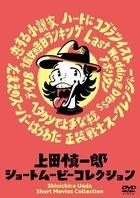 Ueda Shinichiro Short Movie Collection  (Japan Version)
