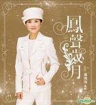鳳聲歲月 (2CD + DVD)