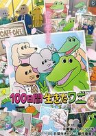 A Crocodile Who Will Die in 100 Days (Blu-ray) (Japan Version)
