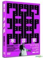 Roomless (2011) (DVD) (Hong Kong Version)