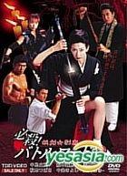 Hissatsu Battle Road Youken Onna Shikyaku Vol.2 (Japan Version)