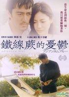 Adiantum Blue (DVD) (Taiwan Version)