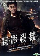 諜影殺機 (2013) (DVD) (台灣版)