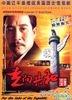 For The Sake Of The Republic (Boxset) (Vol.1-60) (End) (Hong Kong Version)