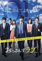 Ossan's Love (Blu-ray Box) (Japan Version)